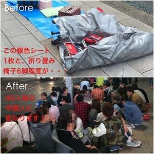 銀座アップルストア『iPhone 6』の行列で中国人グループとトラブル発生! 割り込み、椅子放置して並んでいたと言い張る