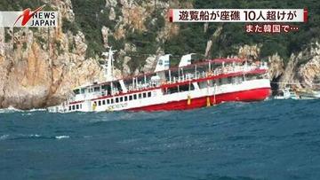 【韓国】座礁した遊覧船は日本製と判明 → 韓国人「日本製の船は捨てよう」