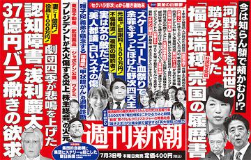 塩村文夏が週刊誌デビュー! 週刊新潮に過去の悪事を暴露されて完全終了のお知らせwwwww