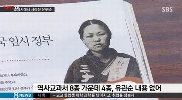 「韓国のジャンヌダルク、誇らしいニダw」 → 出身校が親日派と判明して存在抹消される