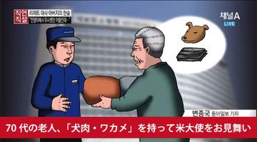 【マジキチ】韓国人、入院している愛犬家の駐韓米大使に犬肉の差し入れをするも追い返される