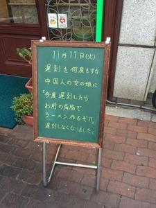 「お前の背脂でラーメン作るぞ!」 モスバーガー飯田橋東店、店頭黒板で中国人店員を侮辱して大炎上