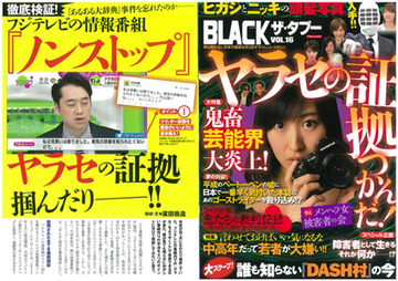 【テレビ】フジテレビ「ノンストップ」でヤラセ演出が発覚