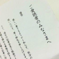 朝日新聞「お詫びのしるしにタオルをプレゼントするので、もう一度チャンスをください」