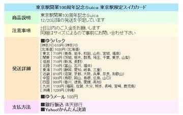【ヤフオク】東京駅100周年記念Suicaを4万円で落札 → 出品者「再販分が発売されたら発送する。返金には応じない」 → 落札者激怒で警察沙汰に発展