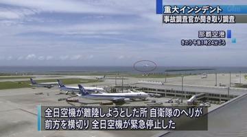 【沖縄】管制官「空自ヘリからの復唱は聞こえなかった」と証言、那覇空港の重大インシデント