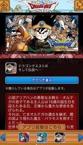【バカッター】中川翔子「iPhoneアップデートしたらドラクエ3のセーブデータが消えた」 → スクエニ「そのような不具合は存在しない」と激怒