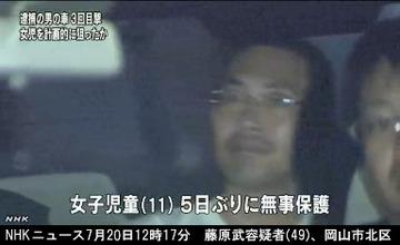 【倉敷女児監禁】藤原武「少女を自分好みに育て、将来は結婚したかった」