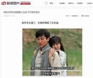 【中国】「オレのじいさんは、9歳にして日本人に殺された」 抗日ドラマのトンデモ設定に批判の声
