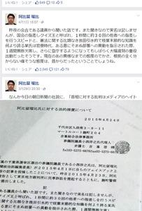 【政治】民主・小西ひろゆき「FBの『クイズ王』は自分を指し示している」 産経・阿比留記者を名誉毀損で刑事告訴