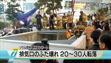 NHKが韓国の野外ライブ事故をトップニュースで報道 → 「どこの国のテレビ局だ!」と批判殺到