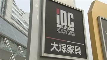 【経済】米投資ファンドが大塚家具株を大量売却
