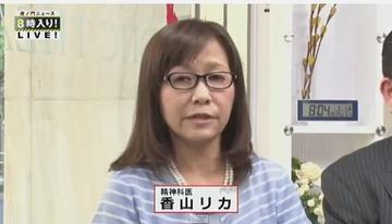 香山リカ「評論家としての信頼を損なわせた番組スタッフを訴える」 逆ギレ裁判でドロ沼化一直線wwwww