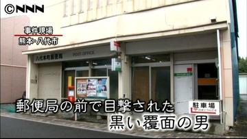 【熊本】強盗に入ろうと郵便局の前でパンストをかぶる → 警察官に見つかって逮捕