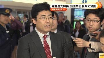 韓国メディア「産経前支局長の帰国は、日韓関係改善に向けた韓国政府のシグナル」