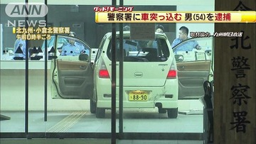 【修羅の国】「警察が嫌いだから突っ込んだ」 小倉北警察署に車で突っ込んだ男を逮捕