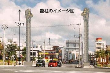 【沖縄】翁長知事が市長時代に沖縄振興交付金で進めていた中国友好のシンボル像「龍柱」の設置事業中止が濃厚