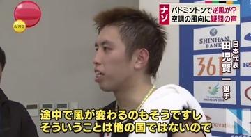 【バドミントン】韓国選手「事前に練習したら風が凄かった。ウリも被害者ニダ」