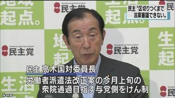 民主党「日本年金機構がやらかしたな。よっしゃー!審議拒否!」