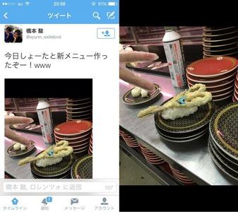 【バカ発見器】はま寿司8号鯖江店のバイトが、ハサミの天ぷらをツイッターに投稿して大炎上