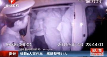 【中国】6人乗りの車に51人詰め込んだ運転手を逮捕