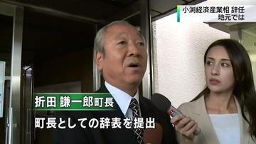 【政治】小渕優子氏の元秘書、所在不明で連絡とれず