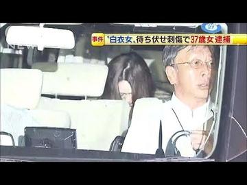 """【島根】部屋で待ち伏せして刺した""""白い服の女""""逮捕…松江市"""