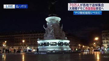 【欧州】各国首脳参加、数十万人パレードへ 欧米閣僚集結し緊急会合…仏連続テロ受けたパリ