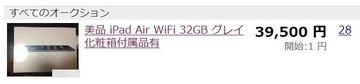 【ヤフオク】iPadの箱だけ送る詐欺で炎上 → ヤフーが調査へ