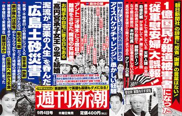 【言論弾圧】朝日新聞、週刊新潮の広告も拒否…『反省』、『読者減少』の見出し修正を断られて掲載見送り