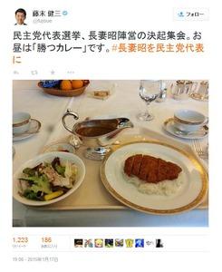 【ブーメラン】民主議員「長妻陣営、今日の昼食は勝つカレー!」 「それ安倍を叩いてた3500円カレーじゃ…」