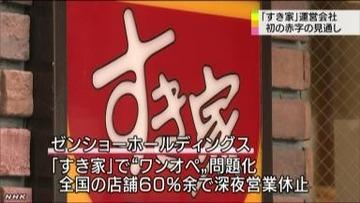 すき家「ワンオペやめたら25億円の赤字になったでござる」