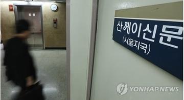 【韓国】産経新聞ソウル支局長、「オンライン名誉毀損罪」の適用で懲役7年の可能性