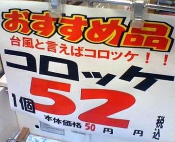 【ネット】台風の日は「コロッケ」? 謎の盛り上がりに、ついに警視庁も動く!