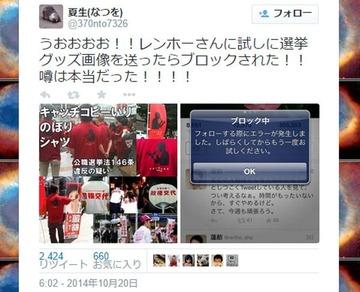 【バカッター】蓮舫が選挙グッズ画像を送ってきたユーザーをブロックして大炎上