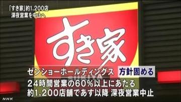 【牛丼】すき家 約1200店の深夜営業中止