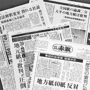 【赤旗】安倍暴走でメディア状況が様変わり。朝日、毎日、北海道、信濃毎日、沖縄タイムス、中日・東京など多数メディアが政権を痛烈批判