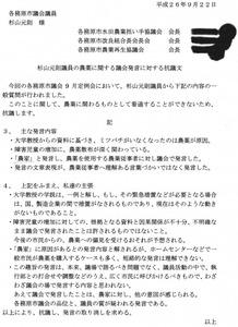 【岐阜】「韓国は大量の農薬散布で発達障害の有病率が世界1位になった。市街地での農薬使用は適切に」 → 発言が問題視されて問責処分に…各務原市議会