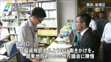 「仮放免の不法滞在外国人に在留資格を」 NPO団体が陳情書を提出