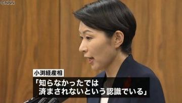 小渕経産相が辞意、政治団体収支問題で首相周辺に