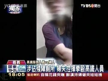 【台湾】新幹線のトイレ占用した日本人とみられる女、「黙れ、チャイニーズ」「お前はテロリストだ」と叫びながら乗務員を殴る