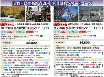 青森県「首都圏のみんな、弘前への移住お試しツアーやるよ!」 → 希望者が少なすぎて中止