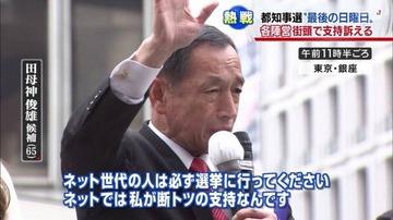 【朝日新聞】次世代の党惨敗、ネット右派頼み限界 理念先行薄い政策