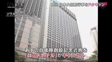 在韓日本大使館「当面の間、ロッテホテルの使用は見合わせます」
