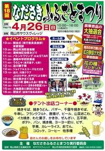 【岡山】凍った餅をばら撒いて5人が救急搬送…第18回なださきふるさとまつり