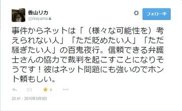 香山リカ、鍵垢のツイートとされる文章が漏洩して再炎上wwwww