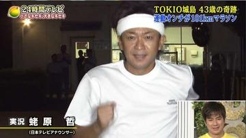 「24時間テレビ」 城島ゴール直後に瞬間最高41・9%