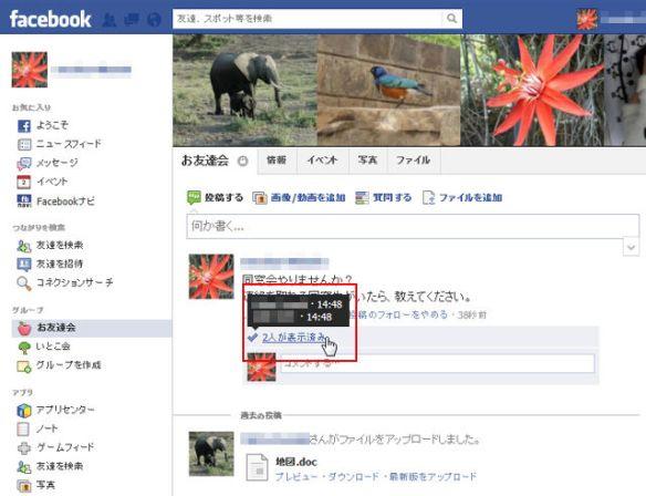 共有ファイルの更新やファイルの受け渡し Facebookを存分に活用するテクニック集【知っ得!虎の巻】