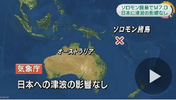ソロモン諸島で再びM7.0の地震を観測!日本への津波の心配はない模様・・