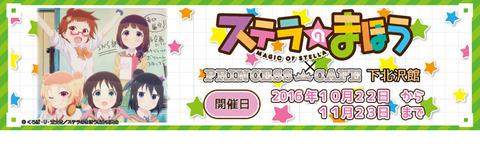 アニメ「ステラのまほう」のコラボカフェが開催決定!
